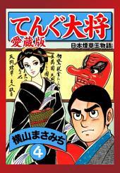 てんぐ大将 愛蔵版 4