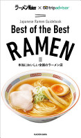 Best of the Best RAMEN   5 languages available    PDF