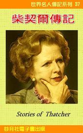 柴契爾傳記: 世界名人傳記系列37 Thatcher