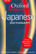 Oxford Beginners Japanese Dictionary