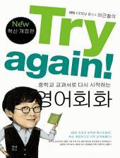 Try again! 중학교 교과서로 다시 시작하는 영어회화 혁신개정판