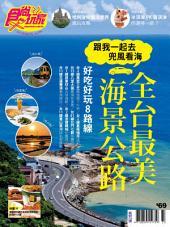 食尚玩家: 全台最美海景公路