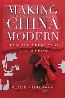 Making China Modern Book