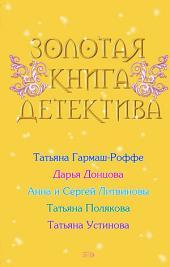 Золотая книга детектива (сборник)