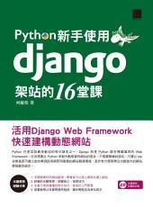Python新手使用Django架站的16堂課-活用Django Web Framework快速建構動態網站: MP21613