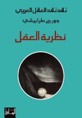 نقد نقد العقل العربي: نظرية العقل
