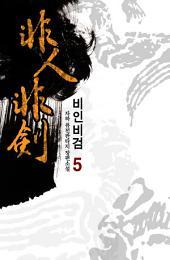비인비검 5