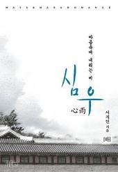 심우(心雨) 2 (완결)