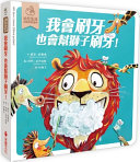 I Can Brush My Teeth  and I Can Also Help Lions Brush Their Teeth PDF