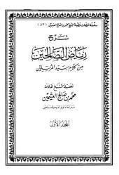 شرح رياض الصالحين - ج 1- 1الإخلاص وإحضار النية - 9التفكر في عظم مخلوفات الله - 1 - 86