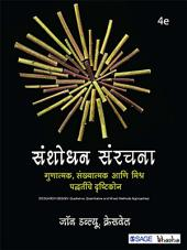 Sanshodhan Sanrachna: Gunatmak, Sankhyatmak Aani Mishra Paddhatinche Drishtikon, Edition 4
