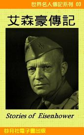 艾森豪傳記: 世界名人傳記系列3 Eisenhower
