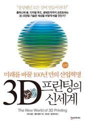 3D 프린팅의 신세계: 미래를 바꿀 100년 만의 산업혁명