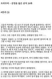 [연재] 트라우마 - 감정을 잃은 남자 36화