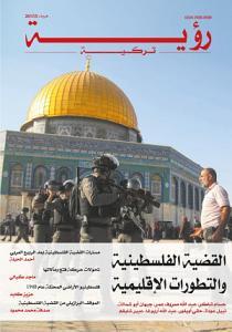 Rouya Turkiyyah Vol 6 No 3 PDF