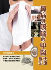 鼻病與咳喘的中醫快速療法: 華志文化021