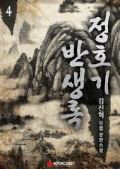 정호기 반생록 4