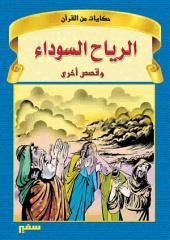 حكايات من القرآن: الرياح السوداء وقصص أخرى