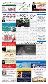 هفته نامه ایرانشهر هفته 19: IRANSHAHR w19