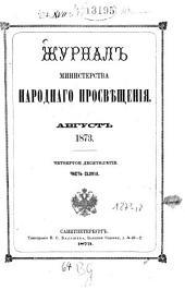 Žurnal Ministerstva Narodnago Prosveščenija: 1873,8