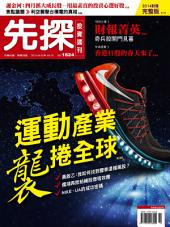 先探投資週刊1824期: Wealth Invest Weekly No.1824