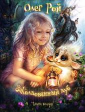 Волшебный дуб, или Новые приключения Дори
