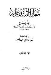 معاني القرآن وإعرابه للزجاج - ج 1 - مقدمة
