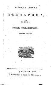 Narodna srbska pjesnarica. (Serb. Volksliederbuch.)- Wien, Schnirer 1815. (serbocroat.)