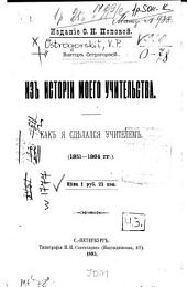 Из исторіи моего учительства: Как я сдѣлался учителем. (1851-1864 гг.) ...
