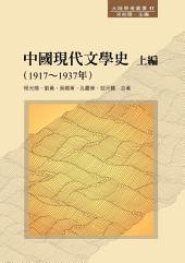 中國現代文學史