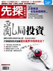 先探投資週刊1800期: Wealth Invest Weekly No.1800