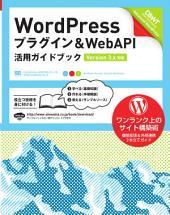 WordPressプラグイン&WebAPI 活用ガイドブック [Version 3.x対応]