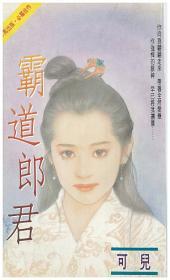霸道郎君: 禾馬文化珍愛系列393