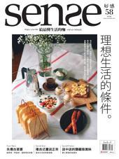 SENSE好感 2017/3月號 NO.58: 理想生活的條件