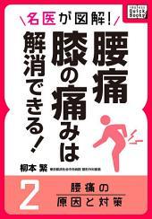 名医が図解! 腰痛・膝の痛みは解消できる! (2) 腰痛の原因と対策
