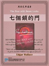 The Door with Seven Locks (七個鎖的門)