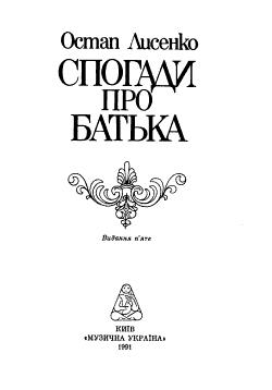 Spohady pro bat  ka PDF