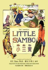 09 - Little Sambo (Traditional Chinese Hanyu Pinyin with IPA): 小三寶(繁體漢語拼音加音標)
