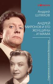 Андрей Миронов и его женщины. ...И мама