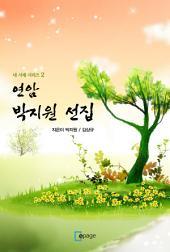연암 박지원 선집: 내 서재 시리즈(2)