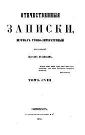 ROtechestvennîya zapiski Pavla Svin'ina