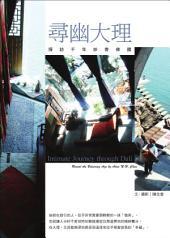 尋幽大理:探訪千年妙香佛國: Intimate Journey through Dali