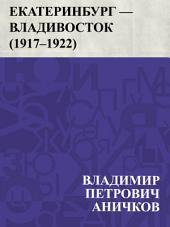 Екатеринбург — Владивосток (1917–1922)