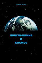 Приглашение в космос