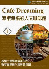 萃取幸福的人文咖啡館