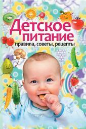 Детское питание: правила, советы, рецепты