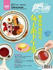 食尚玩家: 姊妹淘閒時光 女子系下午茶