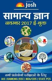 General Knowledge November 2017 ebook Hindi: सामान्य ज्ञान नवंबर 2017 ई-बुक