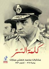 كلمة السر: مذكرات محمد حسني مبارك (يونيه 1967 - أكتوبر 1973)