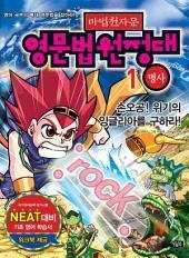마법천자문 영문법원정대 1권